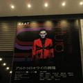 Photos: 2020-0115-アルトゥロ・ウイの興隆-看板