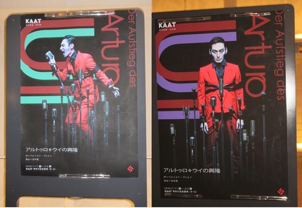 Photos: 2020-0115-アルトゥロ・ウイの興隆-ポスター