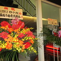 Photos: 2020-0124-ATELIER_Z祭りvol_3-お花