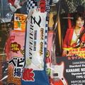 Photos: 2020-0124-ATELIER_Z祭りvol_3-お土産