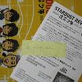 Photos: 還暦少年CD&DVD W購入特典応募はがき