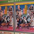 Photos: IMG_0271-2020-0924-三谷かぶき-シネマ歌舞伎-完成披露上映会