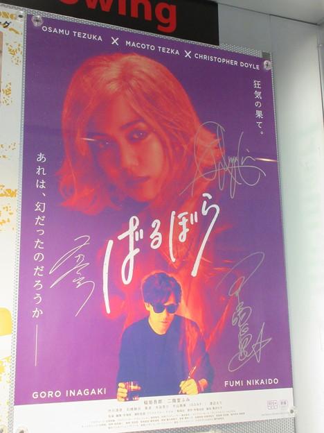 2020-11-21-ばるぼら-新宿-サインポスター-01