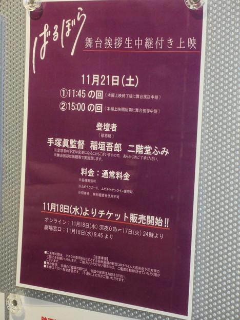 2020-11-21-ばるぼら-新宿-舞台挨拶案内