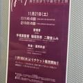 Photos: 2020-11-21-ばるぼら-新宿-舞台挨拶案内