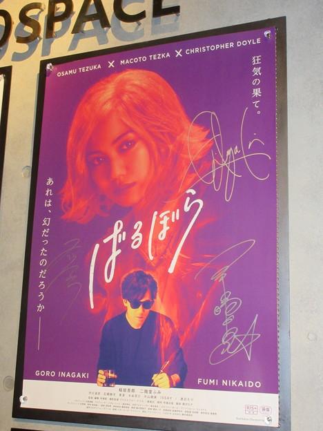 2020-12-01-ばるぼら-渋谷ユーロスペース-サインポスター