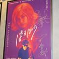 Photos: 2020-12-01-ばるぼら-渋谷ユーロスペース-サインポスター