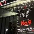 Photos: 2020-1215-No9-赤坂-表看板