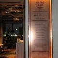 Photos: 2020-1220-BISTRO_J_O-入口