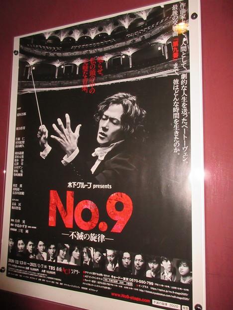 2020-1223-No9-赤坂