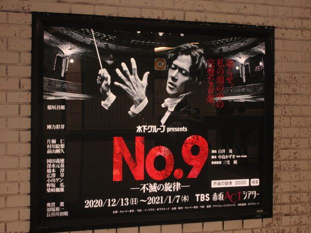 2020-1230-No9-赤坂