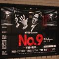 Photos: 2020-1230-No9-赤坂