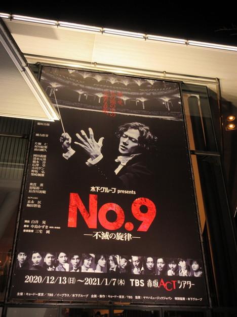 2020-1231-No9-赤坂