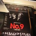 Photos: 2020-1231-No9-赤坂