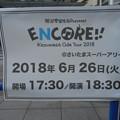 Photos: 2018-0626-小田和正ツアー「ENCORE!!」-埼玉一日目-案内