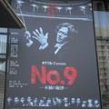 Photos: 2021-0107-No9-赤坂-千秋楽-大看板