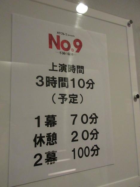 2021-0107-No9-赤坂-千秋楽-公演時間