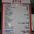Photos: 2019-0126-還暦少年-大阪オリックス-一日目-セトリ