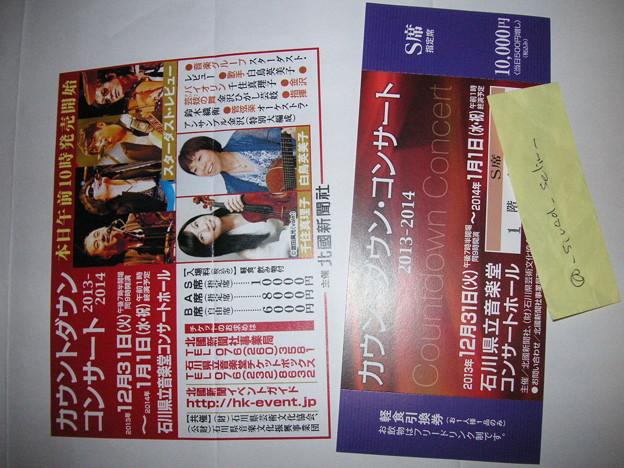 金沢カウントダウン・コンサート2013-2014
