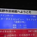 2019-0303-還暦少年-長野-案内-01