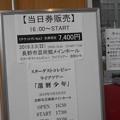 2019-0303-還暦少年-長野-案内-02