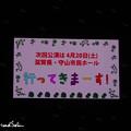 2019-0414-還暦少年-茨城結城-ステージ-終演後