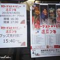 2019-0414-還暦少年-茨城結城-案内&ポスター