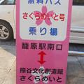 2019-0216-還暦少年-熊谷一日目-無料バス