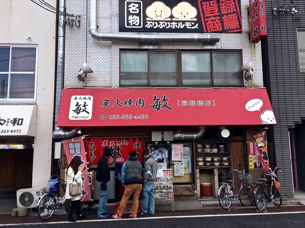 炭火焼肉 敏 猿猴橋店 広島市南区猿猴橋町 カープロード