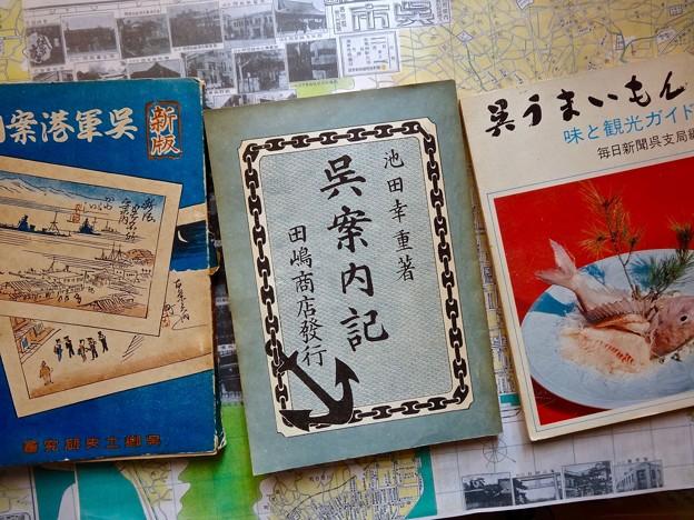昭和9年 新版 呉軍港案内 明治40年 呉案内記 昭和49年 呉うまいもん 味と観光ガイド