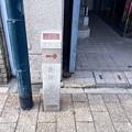 Photos: 西国街道 石見屋町 広島市中区幟町 昭和13年創業 和菓子処 青柳屋