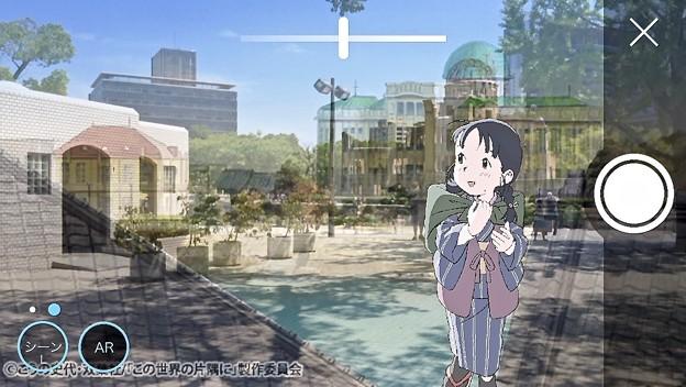 原爆ドーム対岸 広島市中区中島町 平和記念公園 スマホアプリ 舞台めぐり シーンを重ねる