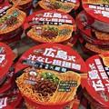 写真: サッポロ一番 街の熱愛グルメ 広島式汁なし担担麺 港区赤坂 サンヨー食品