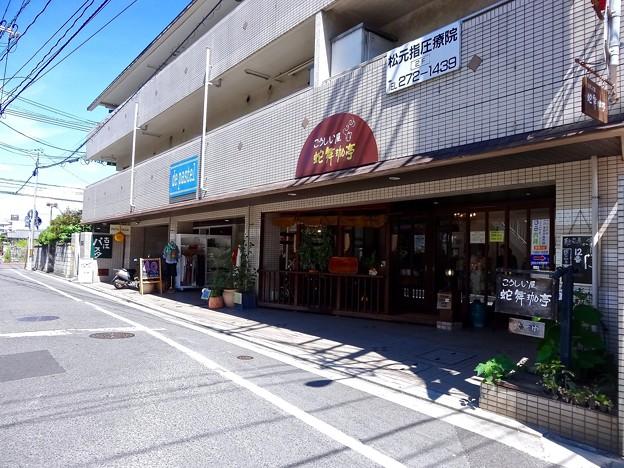 古江パスタ TAIZO こうしい屋 蛇舞珈亭 2013年8月21日 広島市西区古江新町