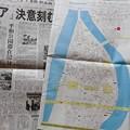 中国新聞 朝刊 2016年5月27日20面 5月28日32面