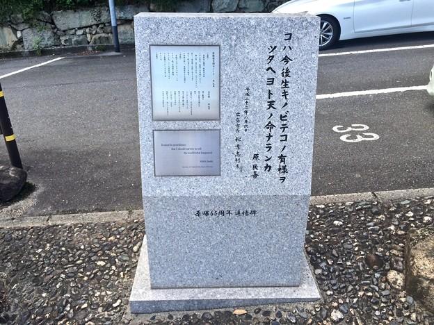 原爆65周年追憶碑 広島市東区二葉の里2丁目 広島東照宮