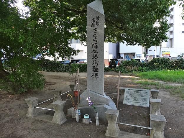 移動演劇さくら隊殉難碑 広島市中区小町 2013年7月27日