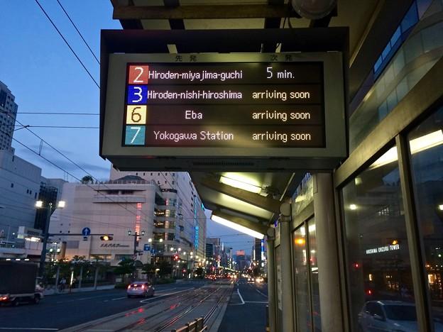 広島電鉄 原爆ドーム前電停 運転状況表示装置 英語表記 広島市中区大手町1丁目 相生通り 2016年7月17日