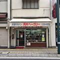 Photos: 手作りのパン 河内ベーカリー 広島市中区幟町