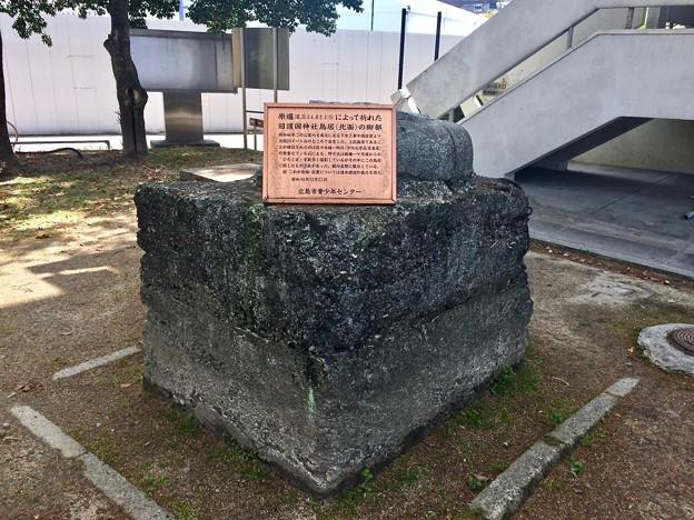 旧廣島護国神社被爆鳥居台座 広島市中区基町 広島市青少年センター