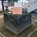 Photos: 旧廣島護国神社被爆鳥居台座 広島市中区基町 広島市青少年センター