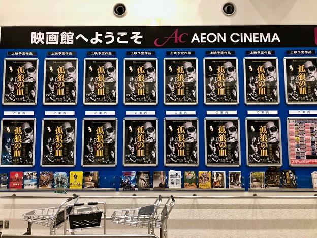 上映予定作品 孤狼の血 AEON CINEMA イオンシネマ広島 広島市南区段原南1丁目 段原ショッピングセンター