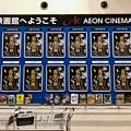 Photos: 上映予定作品 孤狼の血 AEON CINEMA イオンシネマ広島 広島市南区段原南1丁目 段原ショッピングセンター