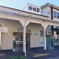 糸崎駅 三原市糸崎4丁目 2011年11月22日