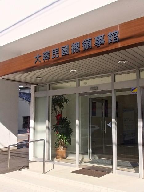 大韓民国総領事館 広島市南区東荒神町 2011年11月15日