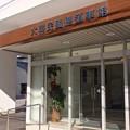 Photos: 大韓民国総領事館 広島市南区東荒神町 2011年11月15日