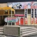 写真: 清水劇場 的場ゴルフレンジ 有楽座シネマ 広島市南区的場町2丁目