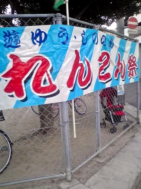 しののめ れんこんまつり 広島市南区東雲本町2丁目 東雲本町公園 2010年8月22日