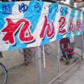 写真: しののめ れんこんまつり 広島市南区東雲本町2丁目 東雲本町公園 2010年8月22日