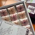 写真: 久光芳月堂 郡山饅頭 安芸高田市吉田町吉田 2010年8月31日